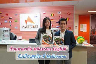แนะนำ Milestone English
