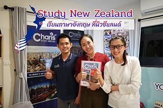 Study New Zealand วีซ่าน้องแป๋ม