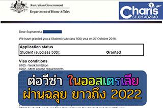 ต่อวีซ่าในออสเตรเลีย ยาวถึง 2022