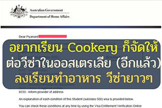 ต่อวีซ่า เรียน Cookery ออสเตรเลีย