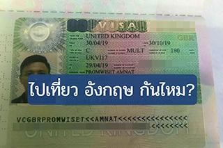 ไปเที่ยวอังกฤษกันไหม