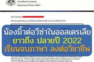 น้องมิ้วต่อวีซ่าถึง 2022