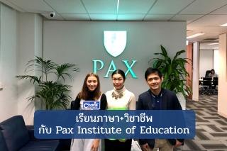 โรงเรียน Pax Institute of Education