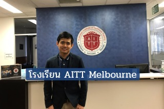 แนะนำโรงเรียน AITT เมือง Melbourne