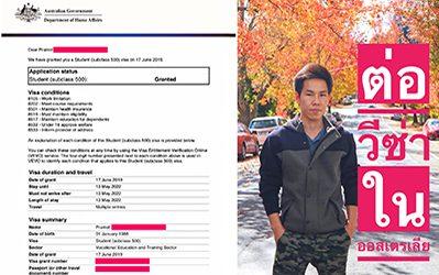 ปราโมทต่อวีซ่านักเรียน