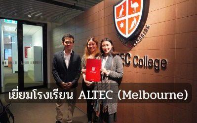 โรงเรียน ALTEC Melbourne