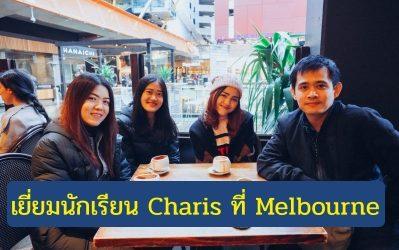 เยี่ยมนักเรียนที่ Melbourne Part 1