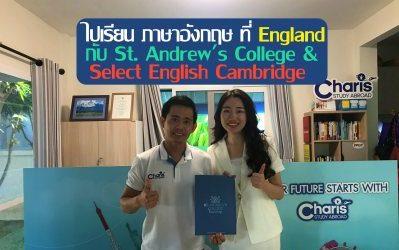 St. Andrew College (ประเทศอังกฤษ)