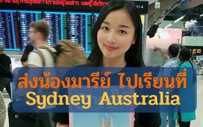 น้องมารีย์ไปเรียนออสเตรเลีย