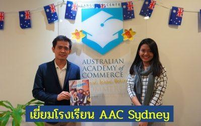 โรงเรียน AAC Sydney