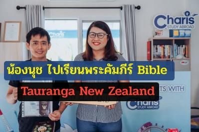 น้องนุช เรียน Bible NZ