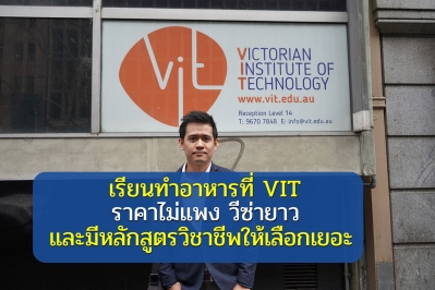 Victoria Institute of Technology