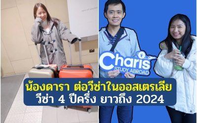 น้องดารา ต่อวีซ่าได้ยาวถึงปี 2024