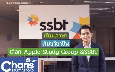โรงเรียน Apple Study Group – SSBT