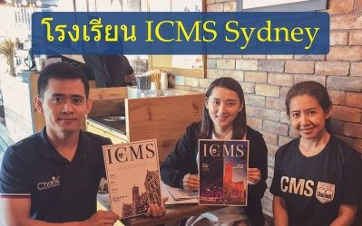 แนะนำโรงเรียน ICMS Sydney