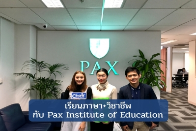 Pax Institute of Education