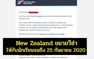 NZ ขยายวีซ่าให้จนถึง กันยายน 2020