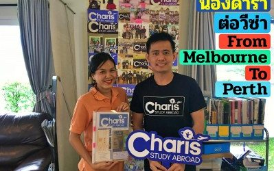 ดาราต่อวีซ่าเรียนที่ Perth