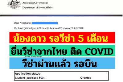 น้องดาว รอวีซ่า 5 เดือนจากไทย