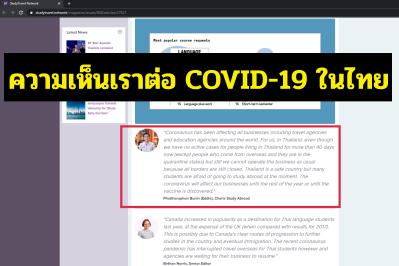 ความเห็นเราต่อ COVID-19
