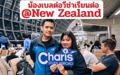 น้องเบลต่อวีซ่า@New Zealand