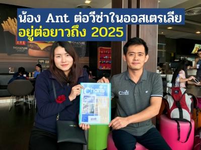น้อง Ant ต่อวีซ่าในออสเตรเลียถึง 2025