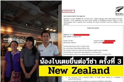 น้องไบเตยต่อวีซ่าครั้งที่ 3 NZ