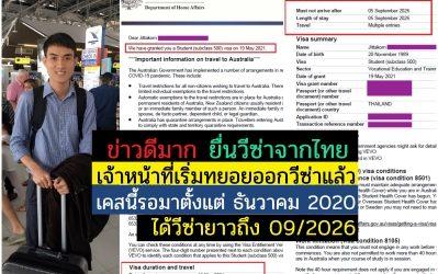 วีซ่าของโบ้ ยื่นจากไทย ยาวถึง 2026